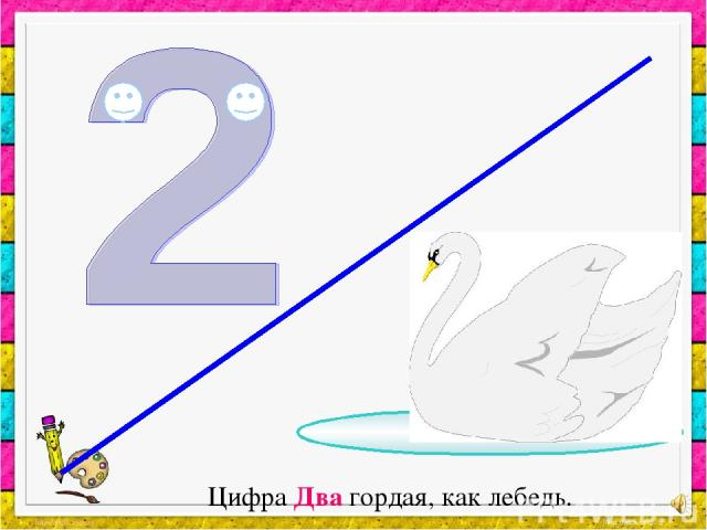 Цифра Два гордая, как лебедь.