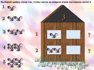 3 1 2 ? ? Выбирай цифру слева так, чтобы числа на каждом этаже составили число 3