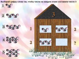 3 1 2 2 ? Выбирай цифру слева так, чтобы числа на каждом этаже составили число 3