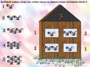3 1 2 2 1 Выбирай цифру слева так, чтобы числа на каждом этаже составили число 3