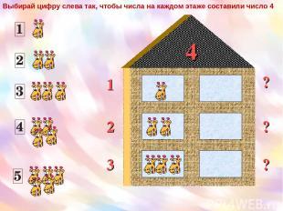 4 1 2 ? ? 3 ? Выбирай цифру слева так, чтобы числа на каждом этаже составили чис