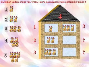 4 1 2 3 ? 3 ? Выбирай цифру слева так, чтобы числа на каждом этаже составили чис