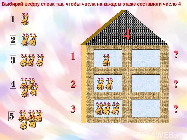 4 1 2 ? ? 3 ? Выбирай цифру слева так, чтобы числа на каждом этаже составили число 4