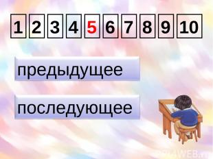 1 3 4 5 6 2 7 8 9 10