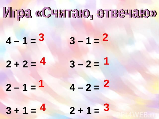 4 – 1 = 3 – 1 = 2 + 2 = 3 – 2 = 2 – 1 = 4 – 2 = 3 + 1 = 2 + 1 = 3 4 1 4 2 1 2 3