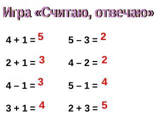 4 + 1 = 5 – 3 = 2 + 1 = 4 – 2 = 4 – 1 = 5 – 1 = 3 + 1 = 2 + 3 = 5 3 3 4 2 2 4 5
