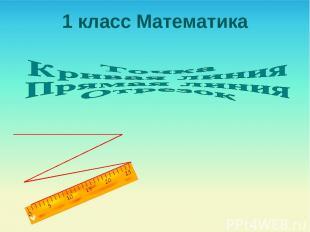 1 класс Математика