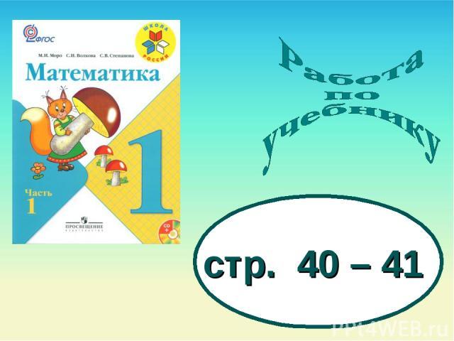 стр. 40 – 41