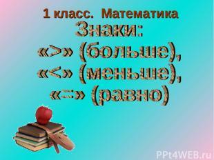 1 класс. Математика