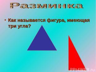 Как называется фигура, имеющая три угла?