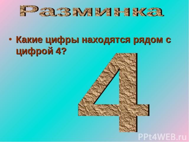 Какие цифры находятся рядом с цифрой 4?