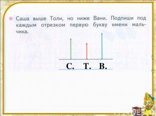 С. Т. В.