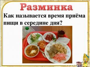 Как называется время приёма пищи в середине дня?