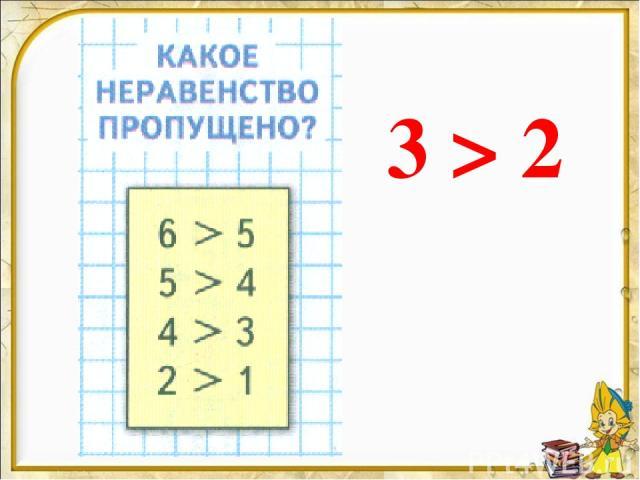 3 > 2
