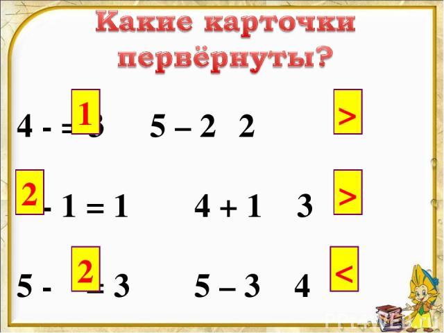4 - = 3 5 – 2 2 - 1 = 1 4 + 1 3 5 - = 3 5 – 3 4 1 2 2 > >