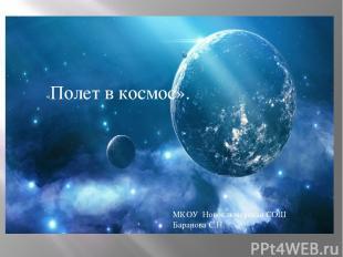 «Полет в космос». МКОУ Новоключевская СОШ Баранова С.Н.