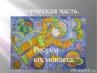 Творческая часть. Рисуем космонавта.