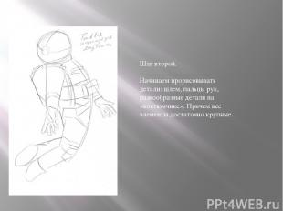 Шаг второй. Начинаем прорисовывать детали: шлем, пальцы рук, разнообразные детал