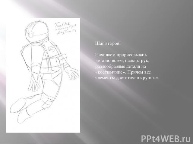 Шаг второй. Начинаем прорисовывать детали: шлем, пальцы рук, разнообразные детали на «костюмчике». Причем все элементы достаточно крупные.