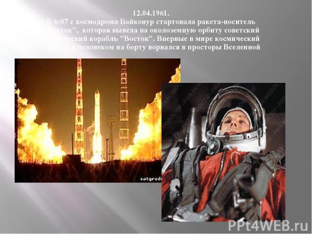 12.04.1961. В 6:07 с космодрома Байконур стартовала ракета-носитель