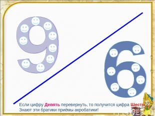 Если цифру Девять перевернуть, то получится цифра Шесть. Знают эти братики приём