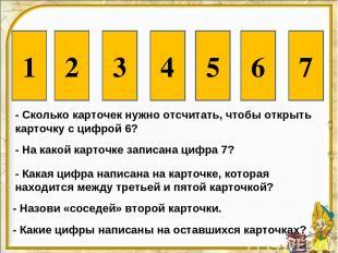 - Сколько карточек нужно отсчитать, чтобы открыть карточку с цифрой 6? 6 - На ка