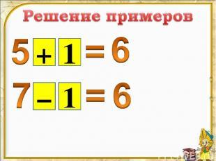 + 1 – 1