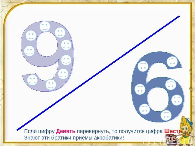 Если цифру Девять перевернуть, то получится цифра Шесть. Знают эти братики приёмы акробатики!
