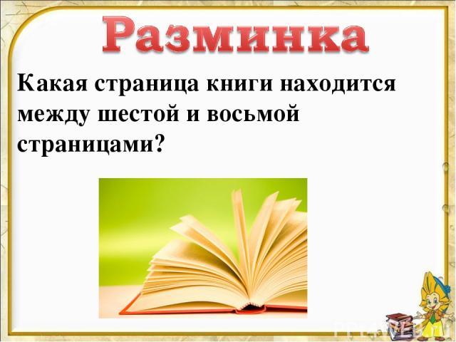 Какая страница книги находится между шестой и восьмой страницами?