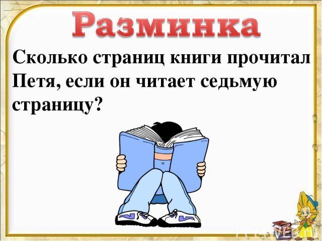 Сколько страниц книги прочитал Петя, если он читает седьмую страницу?