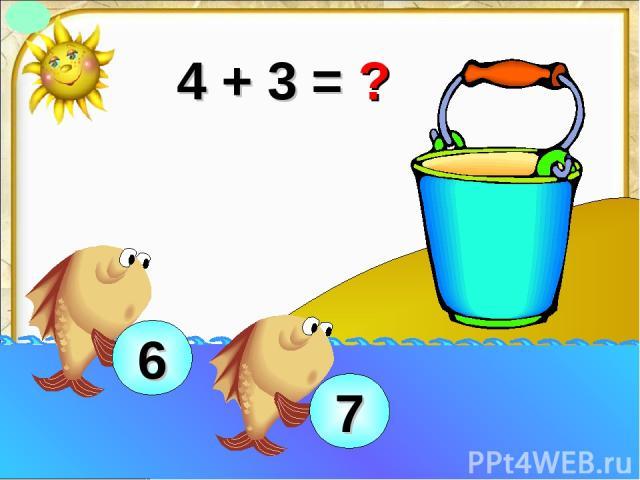 4 + 3 = ? 7