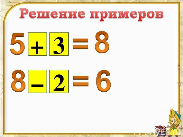 + 3 – 2