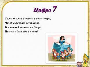Цифра 7 Семь гномов встали в семь утра, Чтоб выучить семь нот, И с песней вышли