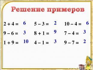 2 + 4 = 9 – 6 = 1 + 9 = 5 – 3 = 8 + 1 = 4 – 1 = 10 – 4 = 7 – 4 = 9 – 7 = 6 3 10