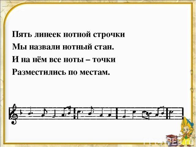 Пять линеек нотной строчки Мы назвали нотный стан. И на нём все ноты – точки Разместились по местам.