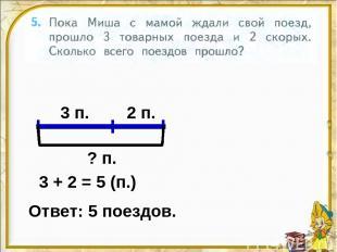 3 п. 2 п. ? п. 3 + 2 = 5 (п.) Ответ: 5 поездов.