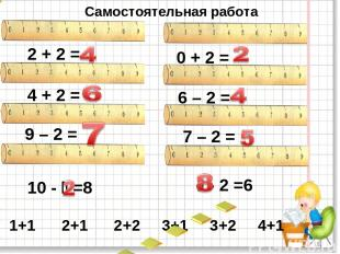 * 2 + 2 = 0 + 2 = 4 + 2 = 6 – 2 = 9 – 2 = 7 – 2 = 10 - =8 - 2 =6 Самостоятельная