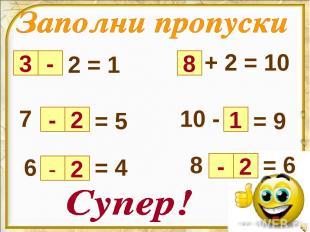 3 - - 2 8 1 - 2 - 2 2 = 1 7 = 5 6 = 4 + 2 = 10 10 - = 9 8 = 6