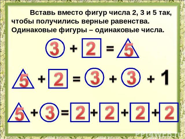 Вставь вместо фигур числа 2, 3 и 5 так, чтобы получились верные равенства. Одинаковые фигуры – одинаковые числа.