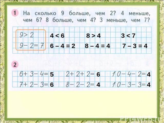 4 < 6 6 – 4 = 2 8 > 4 8 – 4 = 4 3 < 7 7 – 3 = 4 5 6 6 4 4 4
