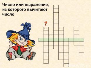 Число или выражение, из которого вычитают число.