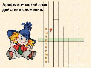 Арифметический знак действия сложения. 3 1 4 6 2 5 7