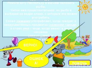 помочь Дорогой друг! Помоги коту Леопольду и мышам наловить рыбы. Читай имя суще