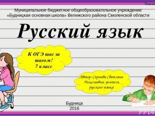 Муниципальное бюджетное общеобразовательное учреждение «Будницкая основная школа