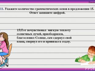 Укажите количество грамматических основ в предложении 15. Ответ запишите цифрой.