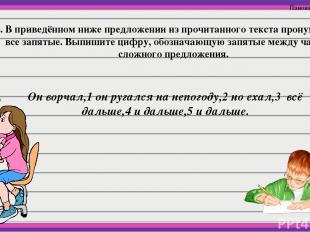 12. В приведённом ниже предложении из прочитанного текста пронумерованы все запя