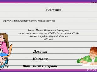 Девочка Мальчик Фон лист тетради Автор: Панова Валентина Викторовна учитель нача