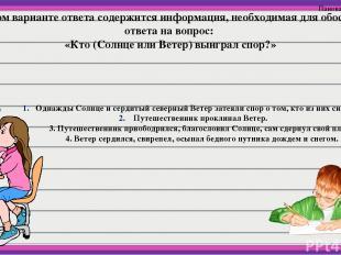 2. В каком варианте ответа содержится информация, необходимая для обоснования от