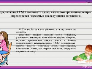 4. Из предложений 12-15 выпишите слово, в котором правописание приставки определ