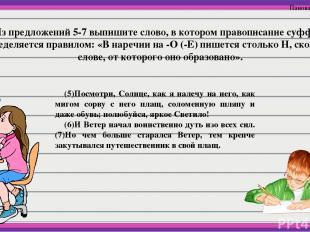 5.Из предложений 5-7 выпишите слово, в котором правописание суффикса определяетс